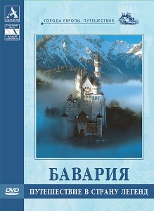 Bavaria_DVD-big
