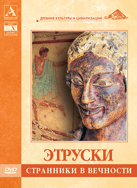 Etrusk-DVD-big
