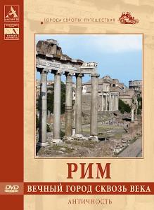 Rome-1-DVD-big