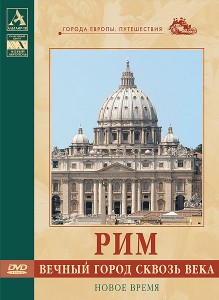 Rome-2-DVD-big